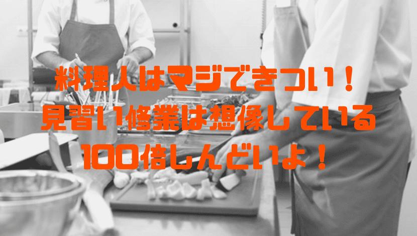 料理人はマジできつい!見習い修業は想像している100倍しんどいよ