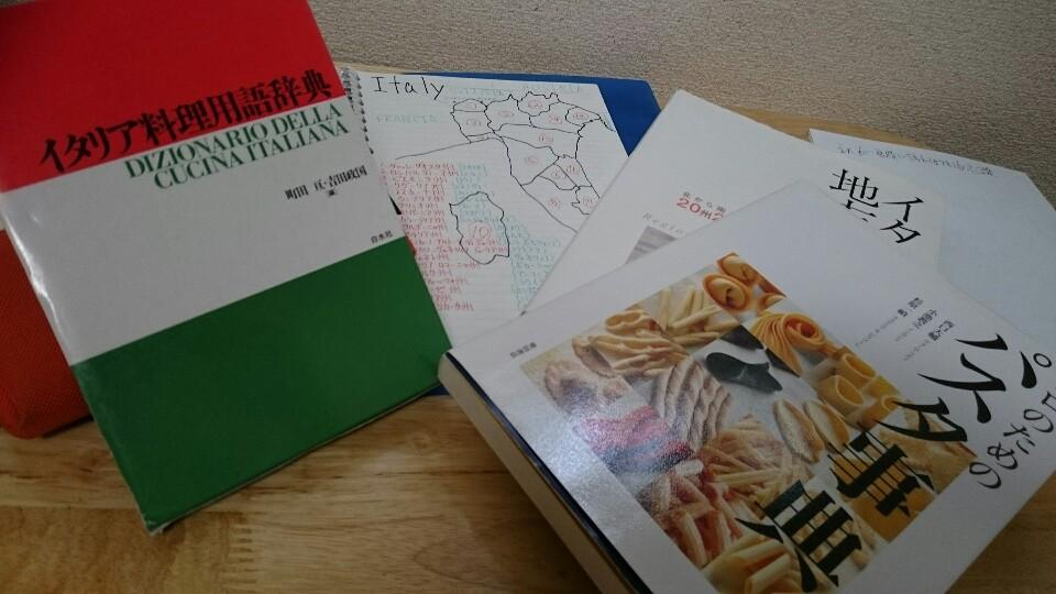 イタリア料理用語辞典の写真
