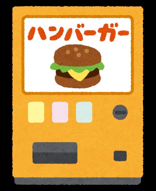 ハンバーガー自販機のイラスト
