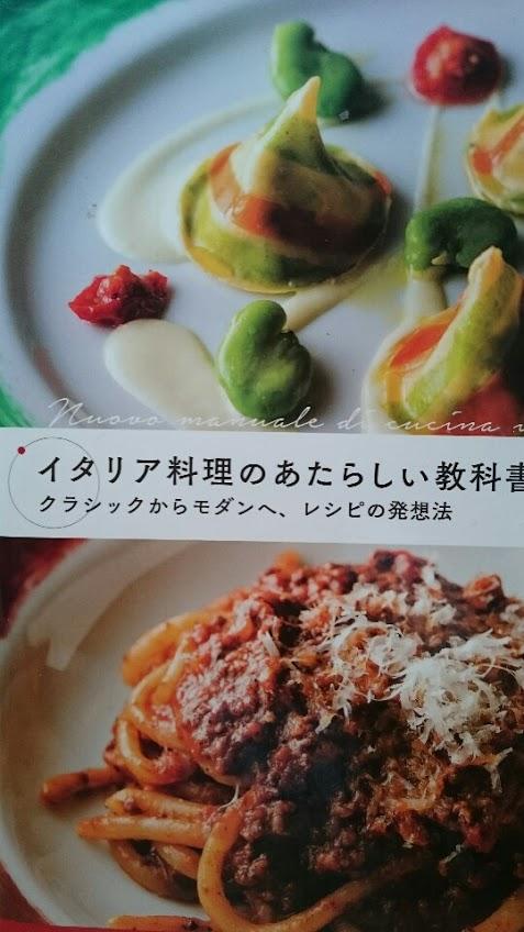 イタリア料理のあたらしい教科書の写真