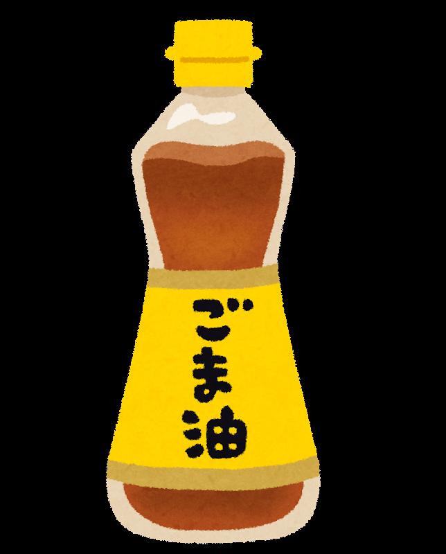 ごま油のイラスト