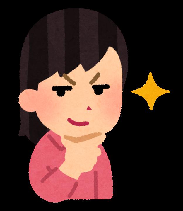 キメ顔をしている女性のイラスト