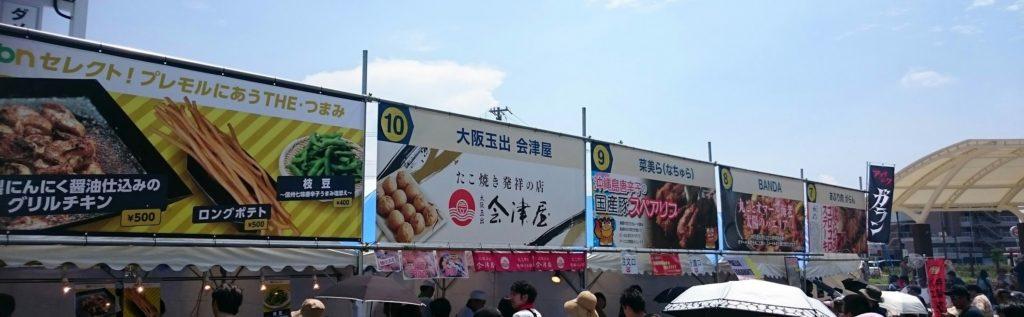 FOODSONIC2019in長野の看板の写真