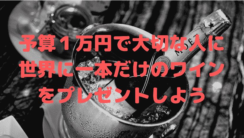 予算1万円で大切な人に世界に一本だけのワインをプレゼントできる!