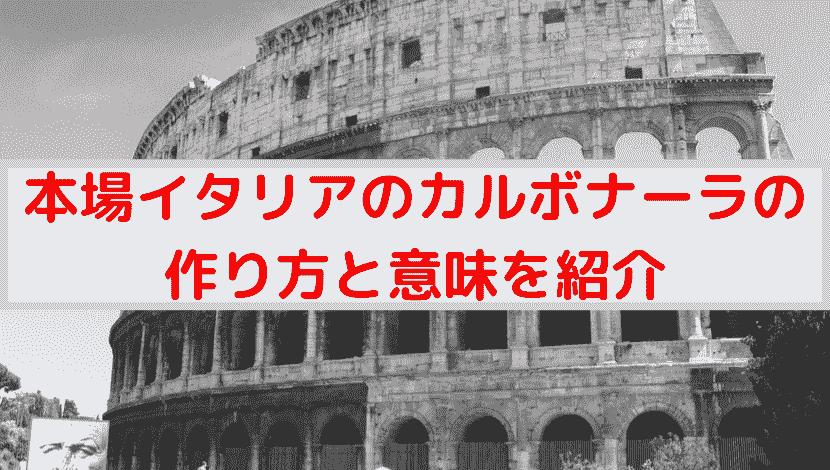 本場イタリアのカルボナーラの作り方と意味を紹介