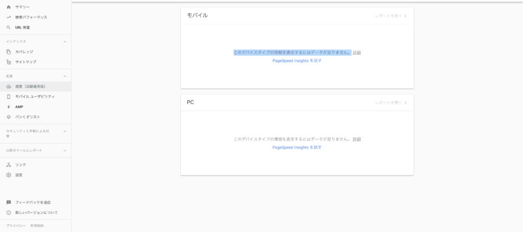 このデバイスタイプの情報を表示するにはデータが足りませんの表示がされたページ