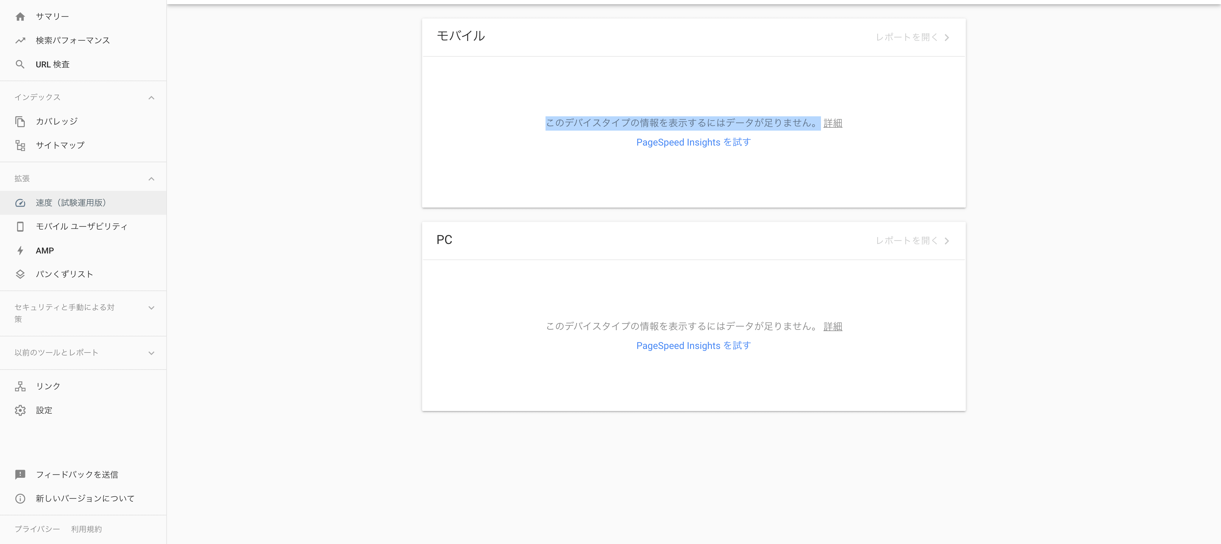 このデバイスタイプの情報を表示するにはデータが足りませんど表示されているページ