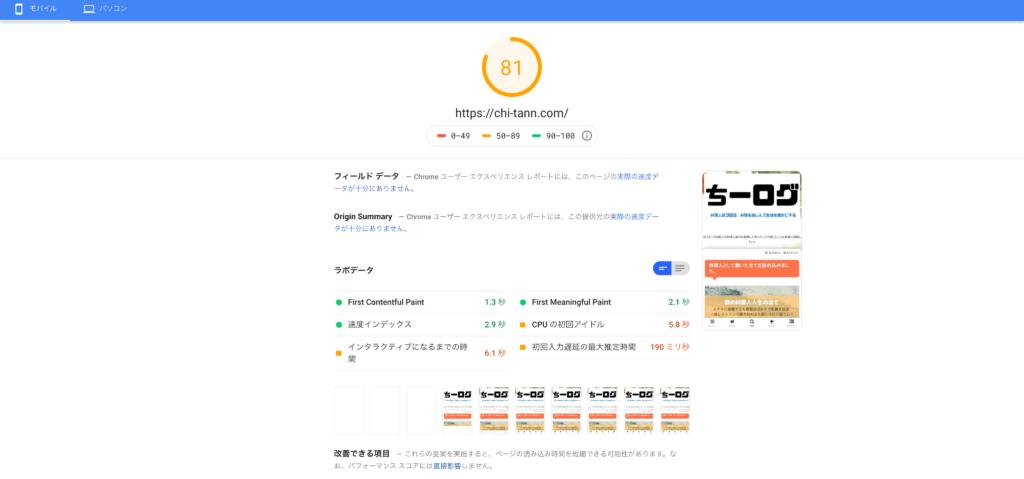 PageSpeed Insights を試すの結果ページ