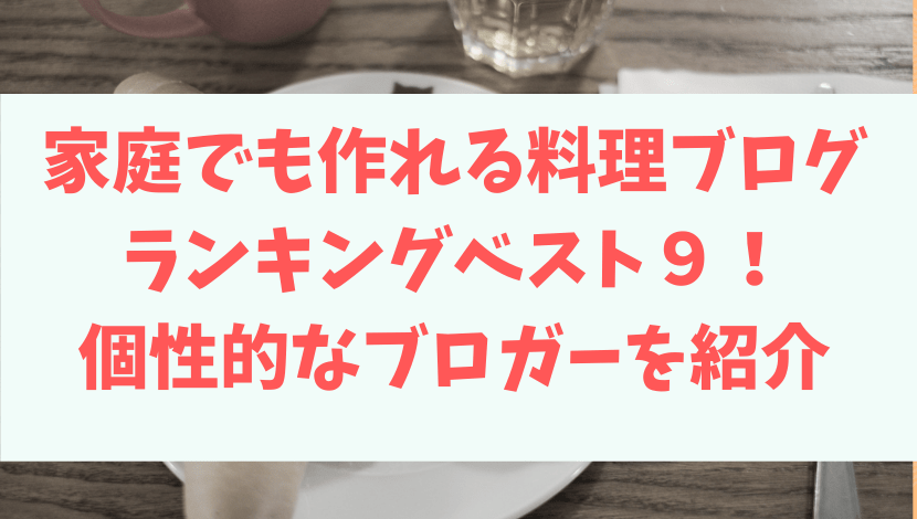 家庭で作れる料理ブログランキングベスト9!個性的なブロガーを紹介