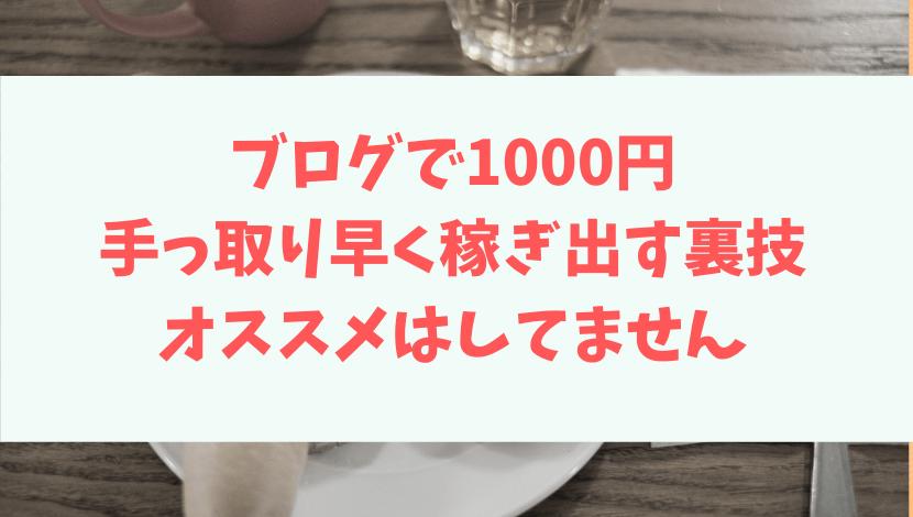 ブログで1000円を手っ取り早く稼ぎ出す裏技オススメはしてません
