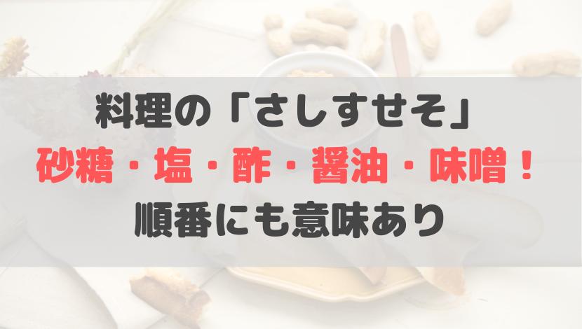 料理の「さしすせそ」は砂糖・塩・酢・醤油・味噌!順番にも意味あり