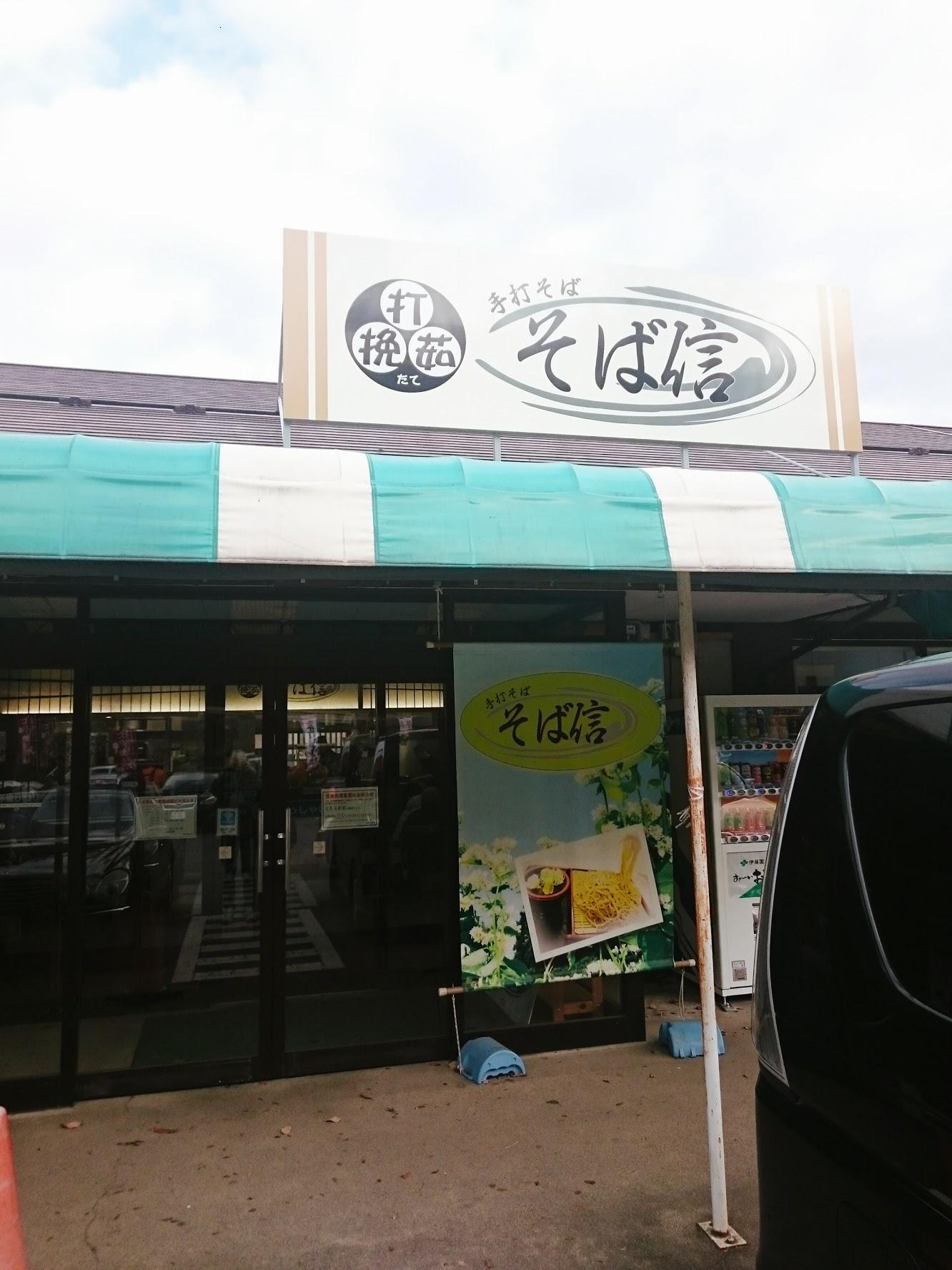 信州新町道の駅そば信さんの看板