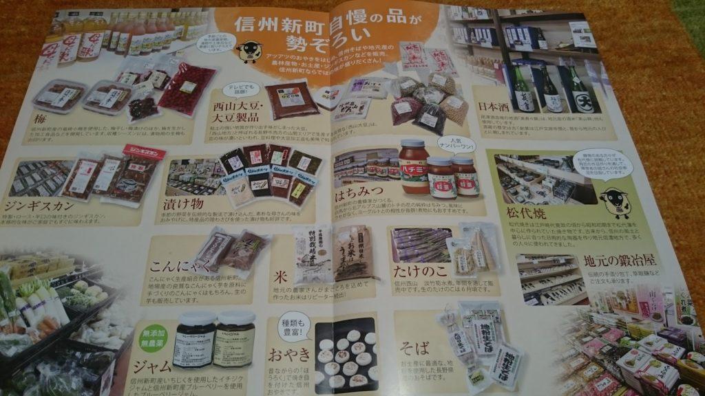 信州新町道の駅のパンフレットの写真