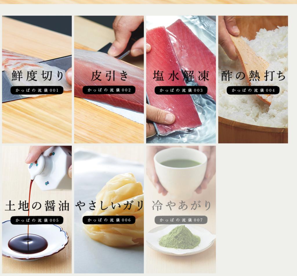 かっぱ寿司 仕事の流儀