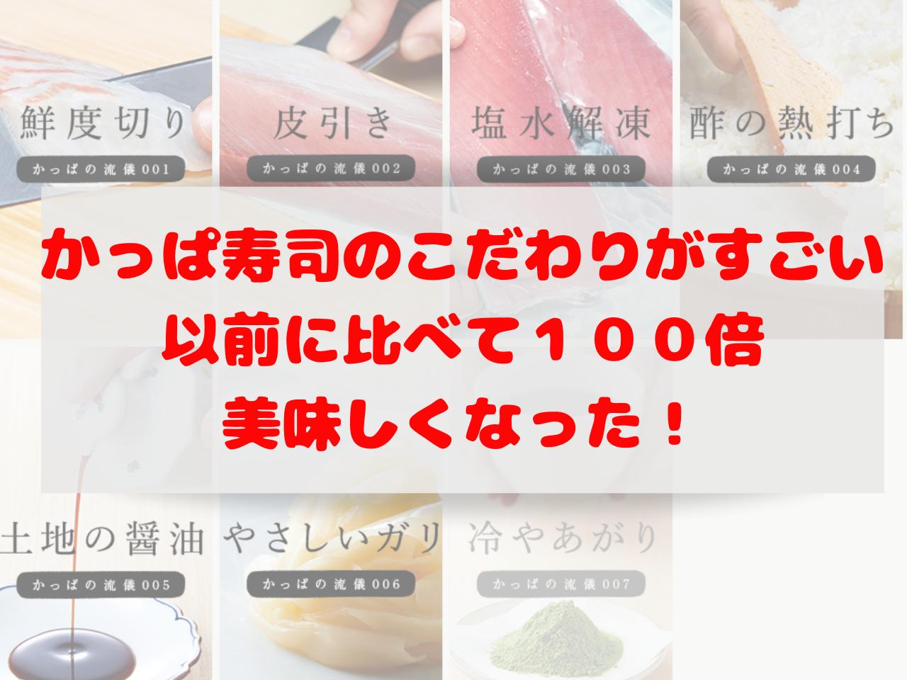 かっぱ寿司が美味しくなって最近のマイブームになっている件について