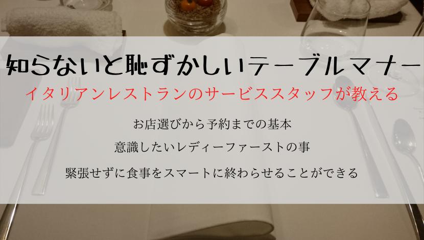 イタリアンレストランでのマナーを徹底解説【知らないと恥ずかしい】
