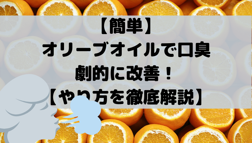 【簡単】オリーブオイルで口臭が劇的に改善!【やり方を徹底解説】