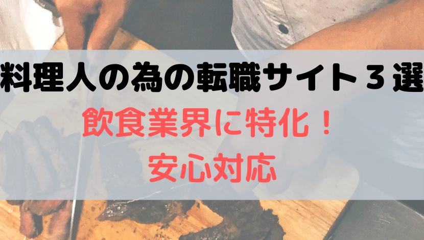 料理人にオススメの転職サイト3選【飲食業界に特化してるので安心】