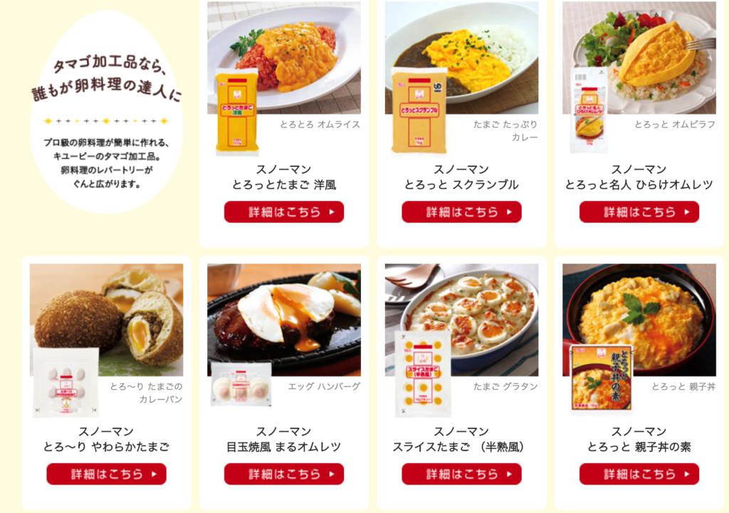 固まらない卵シリーズの商品紹介