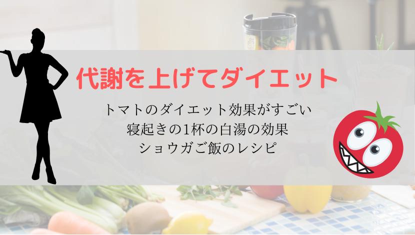 代謝を上げる野菜ベスト3を発表【食べて痩せやすい身体を作る】