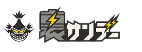 裏サンデーのロゴ