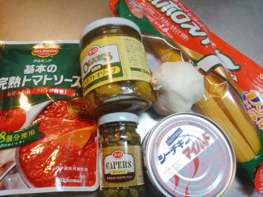 シーチキンとオリーブ、ケッパーのトマトパスタ『材料』